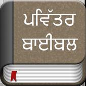Punjabi Bible Offline icon