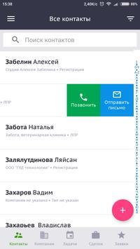 SalesapCRM screenshot 1