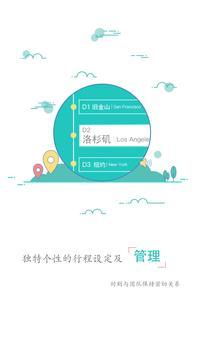 领途导游版 poster