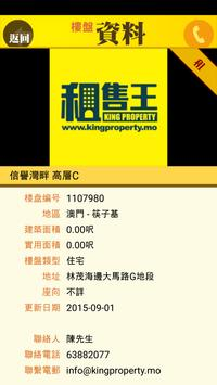 租售王 screenshot 3
