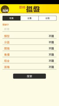租售王 screenshot 1