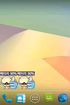 바나나동산 운세 배터리위젯 apk screenshot