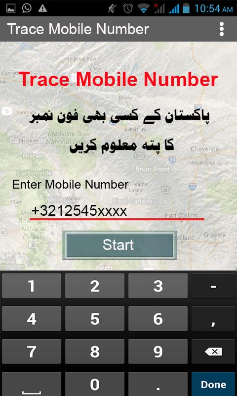 How to track location of mobile number in pakistan usa