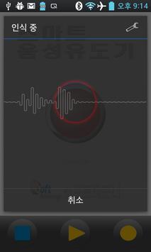 스마트 음성유도기 apk screenshot