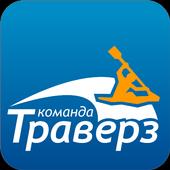 Траверз icon