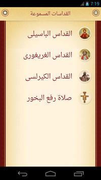 Coptic Mass - القداس المسموع apk screenshot