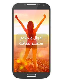 اقوال وامثال وحكم ستغير حياتك poster