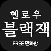 [만화방] 헬로우 블랙잭 - 사토슈호 icon