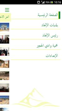 إتحاد بلديات جبل عامل apk screenshot