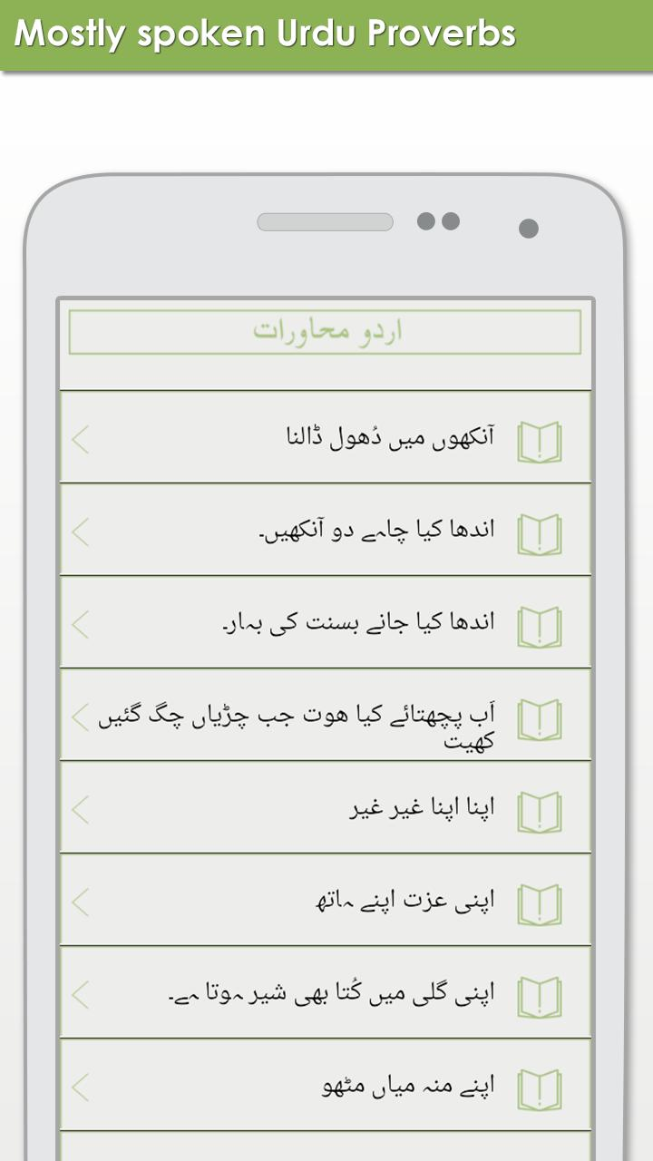 Urdu English Proverbs for Android - APK Download