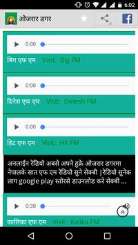 Ojrar Dagar Tharu Web screenshot 7
