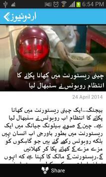 Urdu News Pakistan apk screenshot