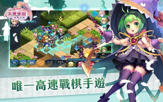 天使帝國-蕾絲幻想 screenshot 1