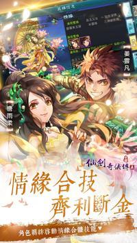 仙劍奇俠傳5-手遊版 截圖 3