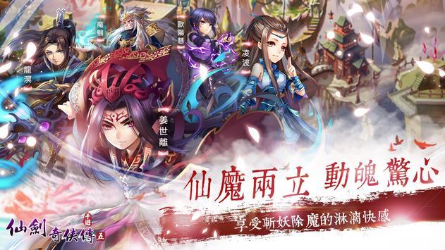 仙劍奇俠傳5-手遊版 截圖 6