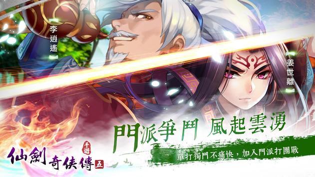 仙劍奇俠傳5-手遊版 截圖 7