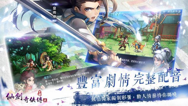 仙劍奇俠傳5-手遊版 截圖 9