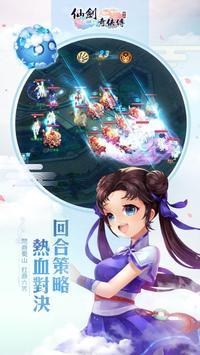 仙劍奇俠傳-全新經典逍遙遊-仙居庭院 apk 截圖
