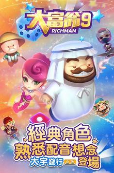 大富翁9 - 27周年3D紀念版 海報