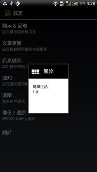 簡單生活Easylife apk screenshot