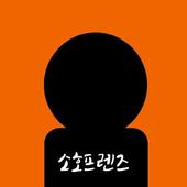 소호프렌즈 - 중소기업 서비스 & 재능 모음 마켓 icon