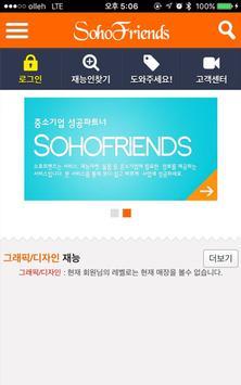 소호프렌즈 - 중소기업 서비스 & 재능 모음 마켓 poster