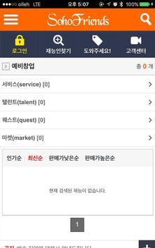 소호프렌즈 - 중소기업 서비스 & 재능 모음 마켓 apk screenshot