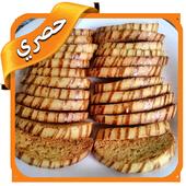 حلويات الفقاص المغربي | طريقة صنع الفقاص المغربي icon