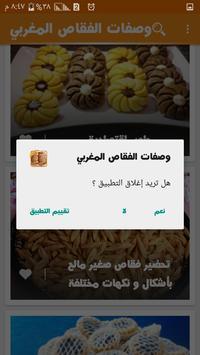 حلويات الفقاص المغربي | طريقة صنع الفقاص المغربي screenshot 3