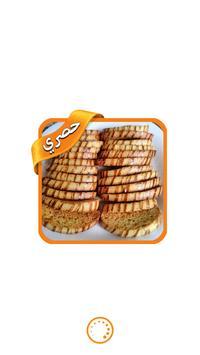 حلويات الفقاص المغربي | طريقة صنع الفقاص المغربي poster