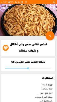 حلويات الفقاص المغربي | طريقة صنع الفقاص المغربي screenshot 2