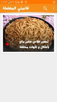حلويات الفقاص المغربي | طريقة صنع الفقاص المغربي screenshot 4