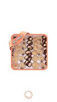 حلويات اللوز البيتية | وصفات حلويات الجديد poster