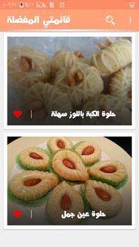حلويات اللوز البيتية | وصفات حلويات الجديد apk screenshot