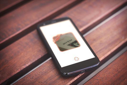 رواية احببتك اكثر مما ينبغي بدون انترنت apk screenshot
