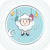بطاقات عيد الاضحى | تهاني عيد الاضحى بالصور icon