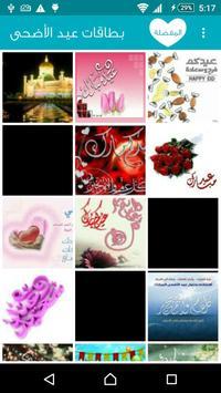 بطاقات عيد الاضحى | تهاني عيد الاضحى بالصور apk screenshot