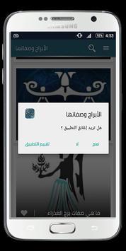 صفاتك من برجك , الأبراج وصفاتها apk screenshot