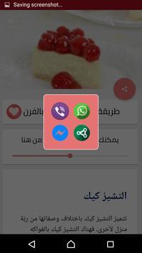 وصفات التشيز كيك بدون انترنت apk screenshot