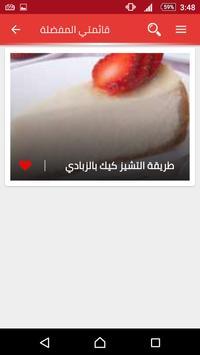 وصفات التشيز كيك بدون انترنت screenshot 2