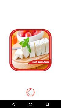 طريقة عمل الجبنة في المنزل poster