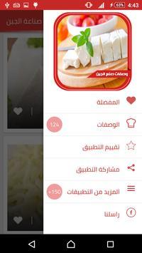 طريقة عمل الجبنة في المنزل screenshot 2