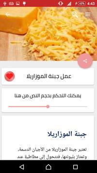 طريقة عمل الجبنة في المنزل screenshot 3