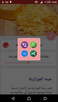 طريقة عمل الجبنة في المنزل apk screenshot