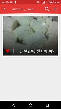 طريقة عمل الجبنة في المنزل screenshot 5