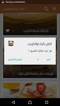 وصفات  البان كيك والكريب بدون انترنت apk screenshot