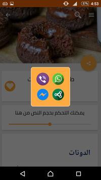 وصفات الدونات و السينابون screenshot 5