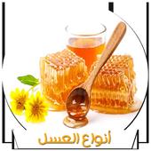 العسل أنواعه وفوائده واستخداماته بدون انترنت icon