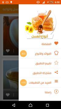 العسل أنواعه وفوائده واستخداماته بدون انترنت screenshot 3