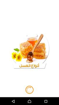 العسل أنواعه وفوائده واستخداماته بدون انترنت poster